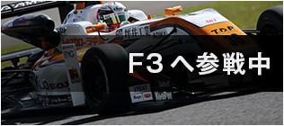 F3への参戦