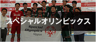 スペシャルオリンピックスに山﨑大輔さんが出場します!