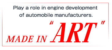 Play a role in engine development of automobile manufacturers. Made In ART. ART METAL MFG. CO., LTD.