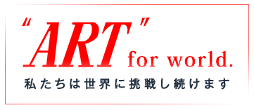 ART for world 私たちは世界に挑戦し続けます。アート金属工業株式会社
