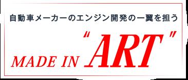 自動車メーカーのエンジン開発の一翼を担う Made In ART アート金属工業株式会社