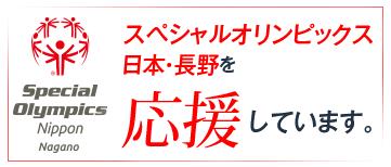 アート金属工業株式会社は、スペシャルオリンピックス日本・長野を応援しています。